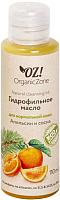 Гидрофильное масло Organic Zone Апельсин и сосна для нормальной кожи (110мл) -