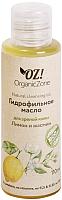 Гидрофильное масло Organic Zone Лимон и жасмин для зрелой кожи (110мл) -