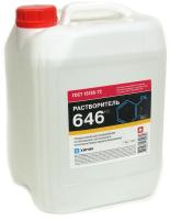 Растворитель автомобильный Химик 646 / 66230089 (10л) -