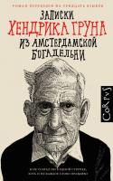 Книга АСТ Записки Хендрика Груна из амстердамской богадельни (Грун Х.) -