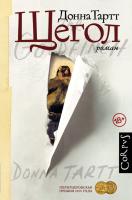 Книга АСТ Щегол (Тартт Д.) -