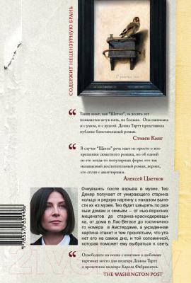 Книга АСТ Щегол (Тартт Д.)