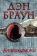 Книга АСТ Ангелы и демоны (Браун Д.) -