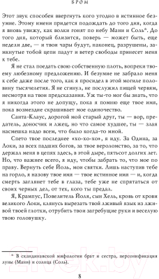 Книга АСТ Крампус, Повелитель Йоля (Бром Д.)