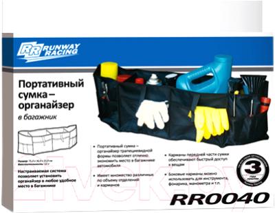 Органайзер автомобильный RUNWAY RR0040
