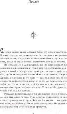 Книга АСТ Похититель детей (Бром Д.)