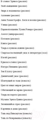 Книга АСТ Ктулху (Лавкрафт Г.)