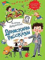 Книга Росмэн Книжка из-под парты.Денискины рассказы (Драгунский В.) -