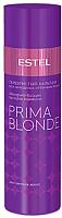 Бальзам для волос Estel Prima Blonde серебристый для холодных оттенков блонд (200мл) -