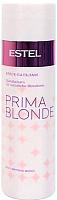 Бальзам для волос Estel Prima Blonde блеск для светлых волос (200мл) -