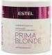 Маска для волос Estel Prima Blonde комфорт для светлых волос (300мл) -