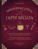Книга Эксмо Поваренная книга Гарри Поттера (Бухольц Д.) -