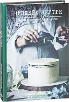 Книга Эксмо Чизкейк внутри. Сложные и необычные торты-легко! (Мельник В.) -