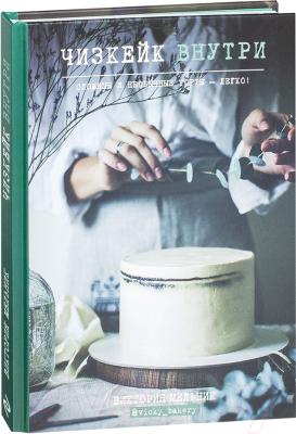 Книга Эксмо Чизкейк внутри. Сложные и необычные торты-легко!