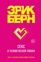 Книга Эксмо Секс в человеческой любви (Берн Э.) -