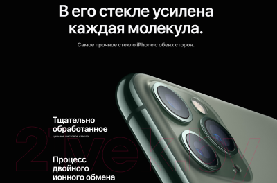 Смартфон Apple iPhone 11 Pro 256GB / MWCC2 (темно-зеленый)