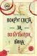 Книга Эксмо Вокруг света за 80 бутылок вина (Весет М.) -
