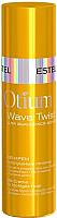 Крем для волос Estel Otium Wave Twist послушные локоны (100мл) -
