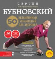 Книга Эксмо 50 незаменимых упражнений для здоровья + DVD (Бубновский С.) -