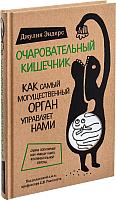Книга Эксмо Очаровательный кишечник (Эндерс Д.) -
