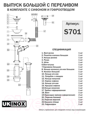 Сифон Ukinox S701