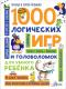 Книга АСТ 1000 логических игр и головоломок (Гордиенко Н., Гордиенко С.) -