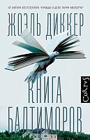 Книга АСТ Книга Балтиморов (Диккер Ж.) -
