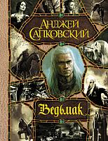 Книга АСТ Ведьмак. Последнее желание; Меч предназначения и др. (Сапковский А.) -