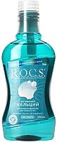 Ополаскиватель для полости рта R.O.C.S. Активный кальций (250мл) -