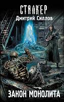 Книга АСТ Закон монолита (Силлов С.) -