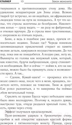 Книга АСТ Закон монолита (Силлов С.)