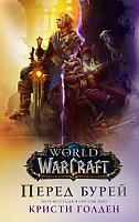Книга АСТ World of Warcraft. Перед бурей (Голден К.) -