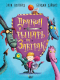 Книга АСТ Дракон и рыцарь на завтрак (Вуллард Э., Дэйвис Б.) -