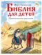 Книга АСТ Библия для детей. Евангельские рассказы (Кучерская М.) -