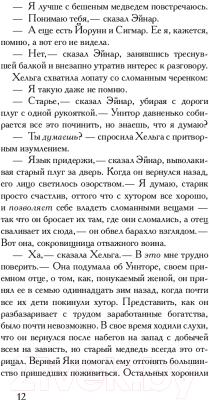 Книга АСТ Род (Кристьянссон С.)
