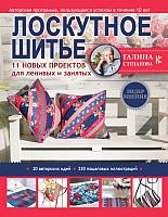 Книга АСТ Лоскутное шитье. 11 новых проектов для ленивых и занятых (Степанова Г.) -