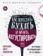 Книга Эксмо Как перестать бухать и начать дегустировать (Брадфор Мари-Доминик) -