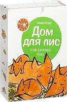 Набор книг Эксмо Дом для лис (Руссита Т.) -