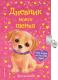 Книга Эксмо Дневник моего щенка (Вебб Х.) -
