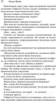 Книга Эксмо С того света (Вербер Б.)