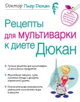 Книга Эксмо Рецепты для мультиварки к диете Дюкан (Дюкан П.) -