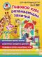 Развивающая книга Эксмо Годовой курс развивающих занятий для одаренных детей 2-3 лет -