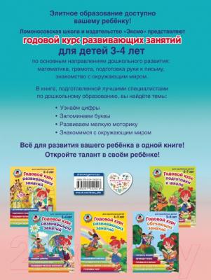 Развивающая книга Эксмо Годовой курс развивающих занятий для детей 3-4 лет (Володина Н.)