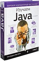 Книга Эксмо Изучаем Java (Бейтс Б, Сьерра К.) -