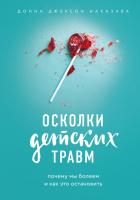 Книга Эксмо Осколки детских травм (Наказава Д. Д.) -