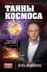 Книга Эксмо Тайны космоса (Прокопенко И.) -