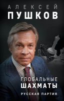 Книга Эксмо Глобальные шахматы. Русская партия (Пушков А.) -