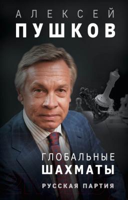 Книга Эксмо Глобальные шахматы. Русская партия