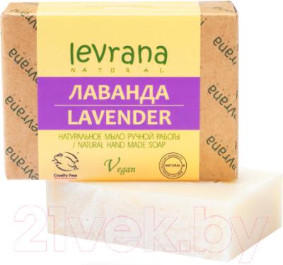 Мыло твердое Levrana Лаванда ручной работы (100г)