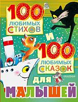 Книга АСТ 100 любимых стихов и 100 любимых сказок для малышей -
